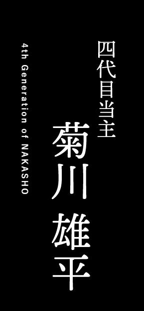 中庄商店 四代目当主 菊川雄平 4th Generation of NAKASHO