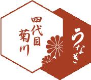 うなぎ四代目菊川