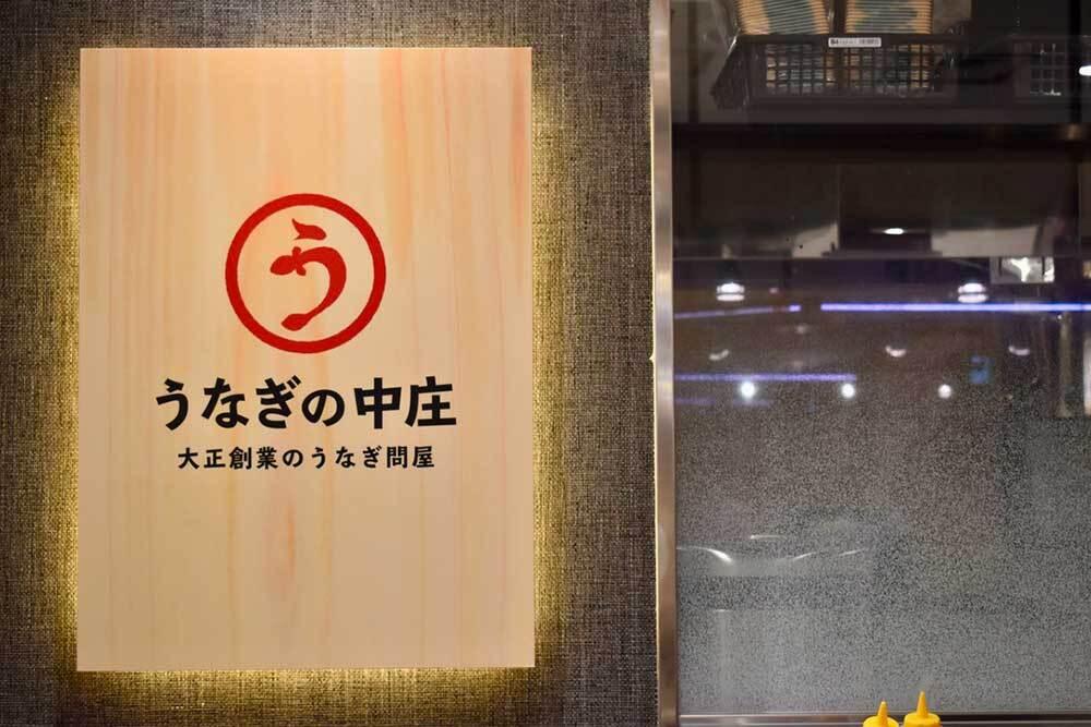 【うなぎの中庄】川崎アゼリア店