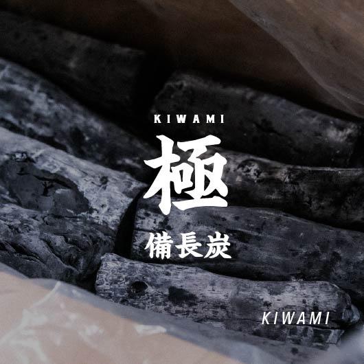 KIWAMI